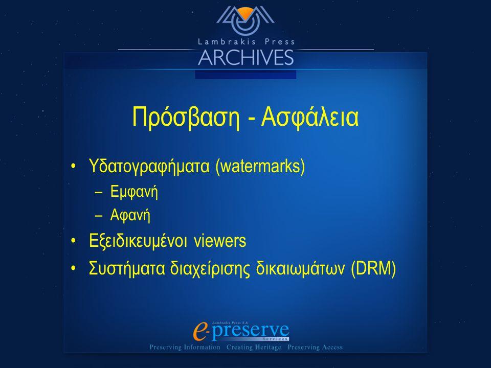 Πρόσβαση - Ασφάλεια Υδατογραφήματα (watermarks) –Εμφανή –Αφανή Εξειδικευμένοι viewers Συστήματα διαχείρισης δικαιωμάτων (DRM)