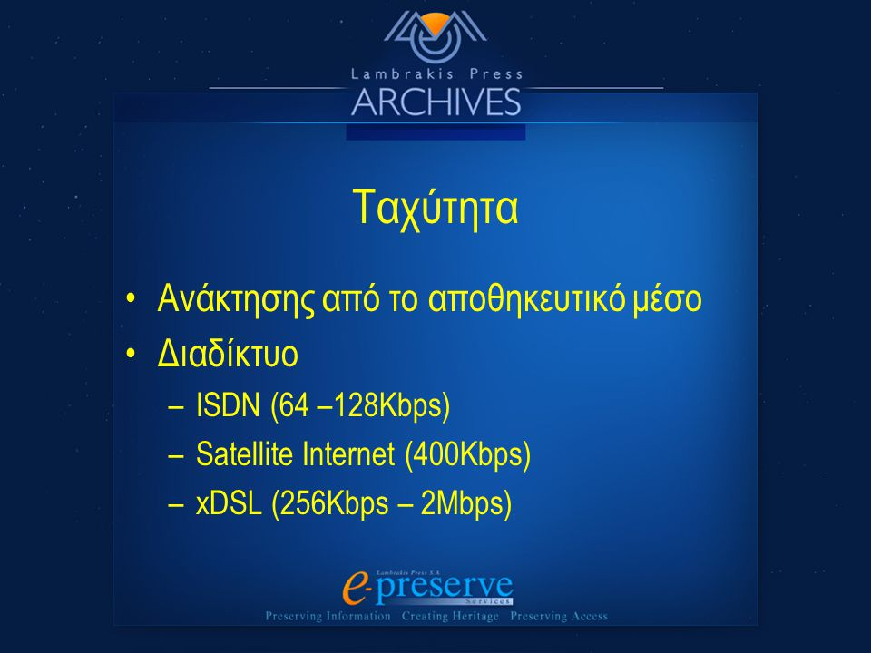Ταχύτητα Ανάκτησης από το αποθηκευτικό μέσο Διαδίκτυο –ISDN (64 –128Kbps) –Satellite Internet (400Kbps) –xDSL (256Kbps – 2Mbps)