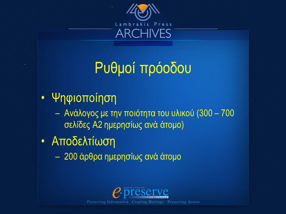 Ρυθμοί πρόοδου Ψηφιοποίηση –Ανάλογος με την ποιότητα του υλικού (300 – 700 σελίδες Α2 ημερησίως ανά άτομο) Αποδελτίωση –200 άρθρα ημερησίως ανά άτομο