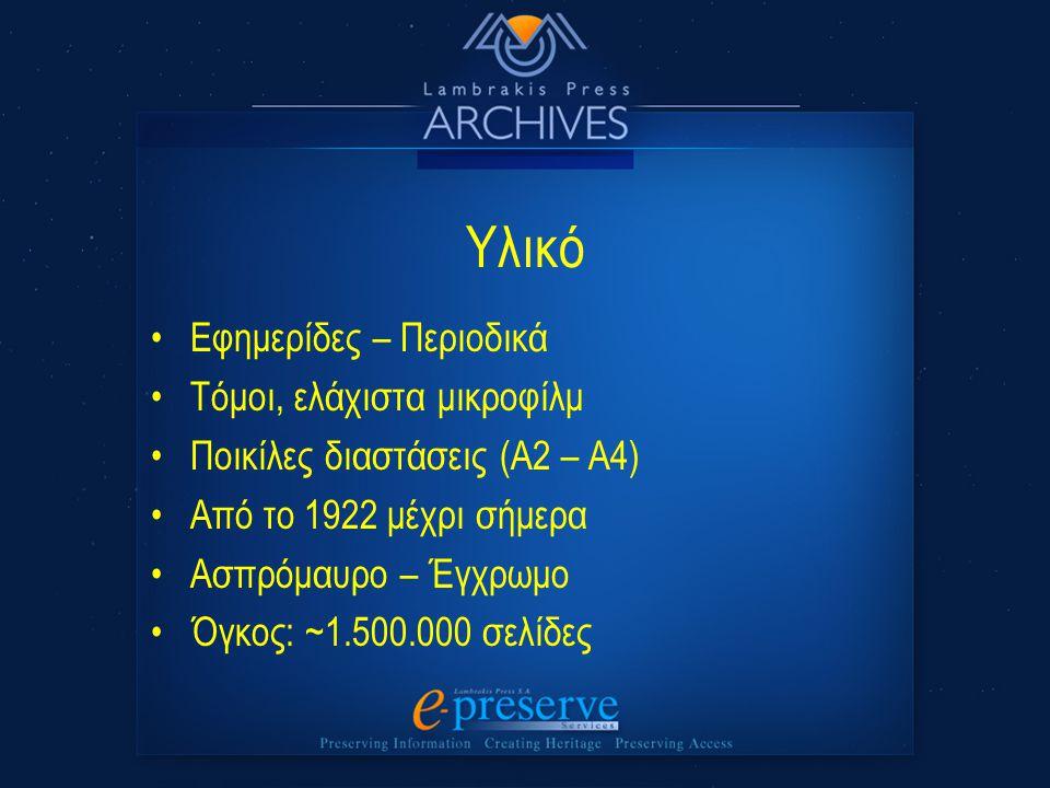 Πρόβλημα Συντήρηση του Αρχείου και ταυτόχρονα Παροχή Πρόσβασης στο Περιεχόμενο στο μέγιστο δυνατό βαθμό Αξιοποίηση του Αρχείου