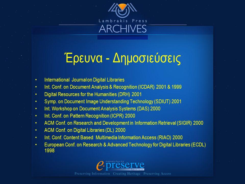 Έρευνα - Δημοσιεύσεις International Journal on Digital Libraries Int. Conf. on Document Analysis & Recognition (ICDAR) 2001 & 1999 Digital Resources f