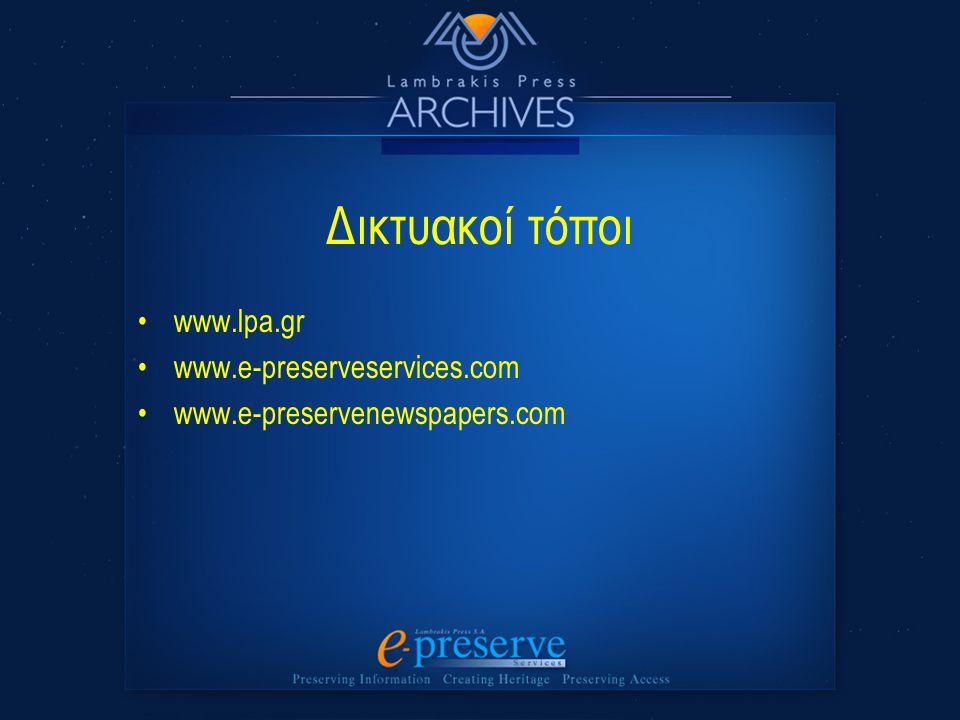Δικτυακοί τόποι www.lpa.gr www.e-preserveservices.com www.e-preservenewspapers.com