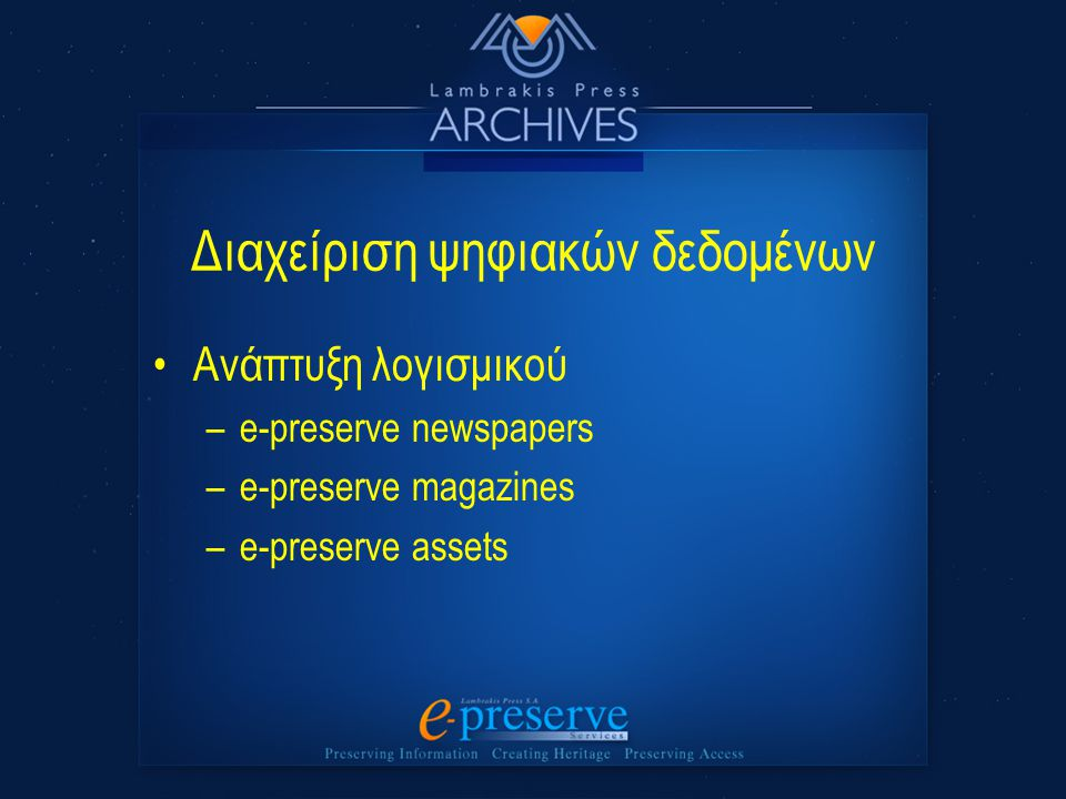 Διαχείριση ψηφιακών δεδομένων Ανάπτυξη λογισμικού –e-preserve newspapers –e-preserve magazines –e-preserve assets