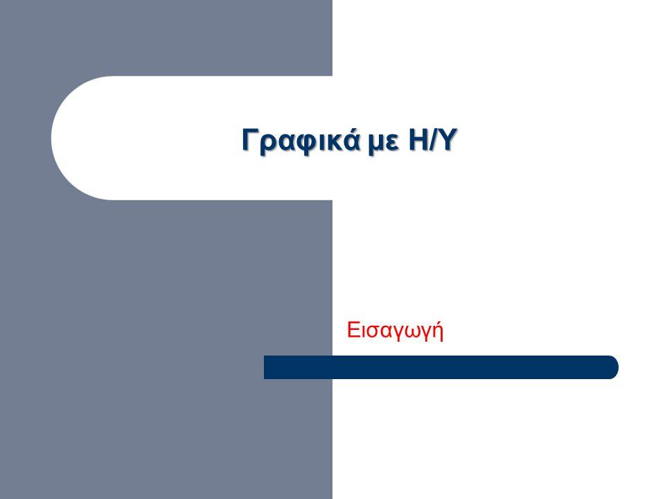 Γραφικά με Η/Υ (εργαστήριο)