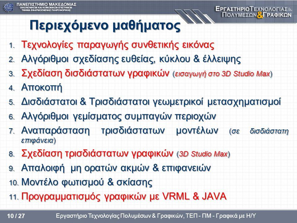 Εργαστήριο Τεχνολογίας Πολυμέσων & Γραφικών, ΤΕΠ - ΠΜ - Γραφικά με Η/Υ 10 / 27 Περιεχόμενο μαθήματος 1. Τεχνολογίες παραγωγής συνθετικής εικόνας 2. Αλ
