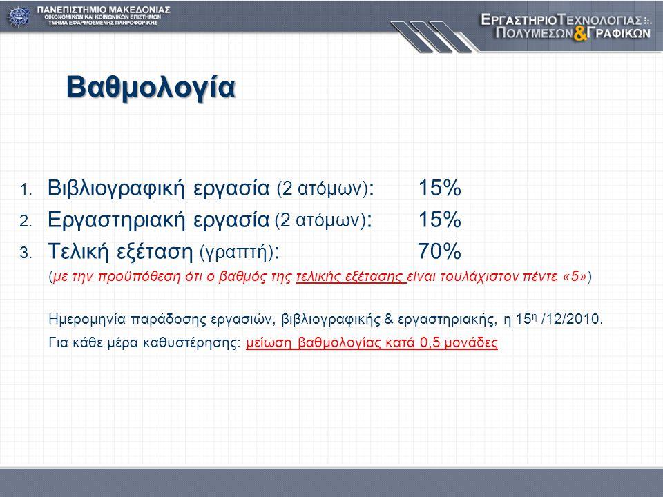 Βαθμολογία 1. Βιβλιογραφική εργασία (2 ατόμων) :15% 2. Εργαστηριακή εργασία (2 ατόμων) : 15% 3. Τελική εξέταση (γραπτή) :70% (με την προϋπόθεση ότι ο