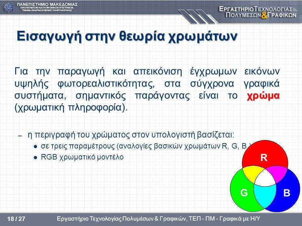 Εργαστήριο Τεχνολογίας Πολυμέσων & Γραφικών, ΤΕΠ - ΠΜ - Γραφικά με Η/Υ 18 / 27 χρώμα Για την παραγωγή και απεικόνιση έγχρωμων εικόνων υψηλής φωτορεαλι
