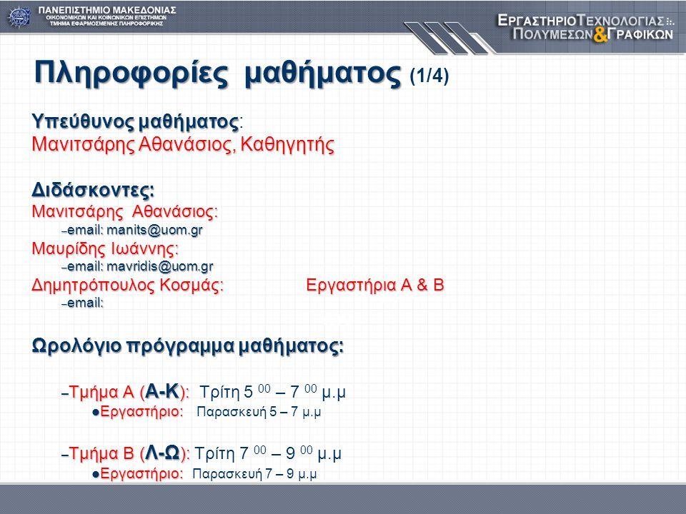Πληροφορίες μαθήματος Πληροφορίες μαθήματος (1/4) πολυμέσ ων Υπεύθυνος μαθήματος Υπεύθυνος μαθήματος: Μανιτσάρης Αθανάσιος, Καθηγητής Διδάσκοντες: Μαν