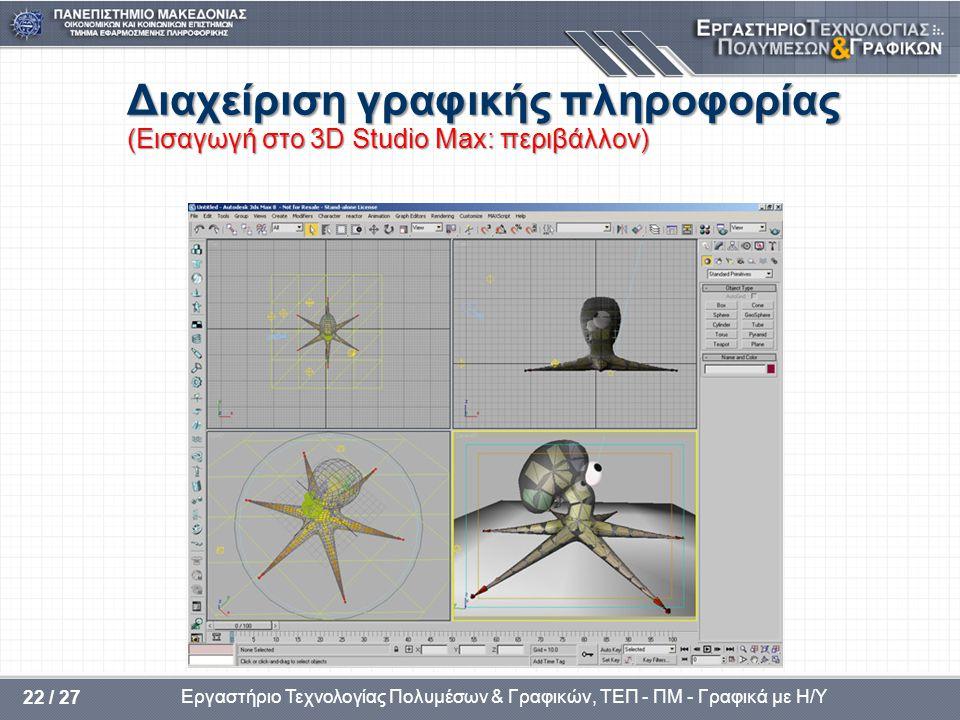 Εργαστήριο Τεχνολογίας Πολυμέσων & Γραφικών, ΤΕΠ - ΠΜ - Γραφικά με Η/Υ 22 / 27 Διαχείριση γραφικής πληροφορίας (Εισαγωγή στο 3D Studio Max: περιβάλλον