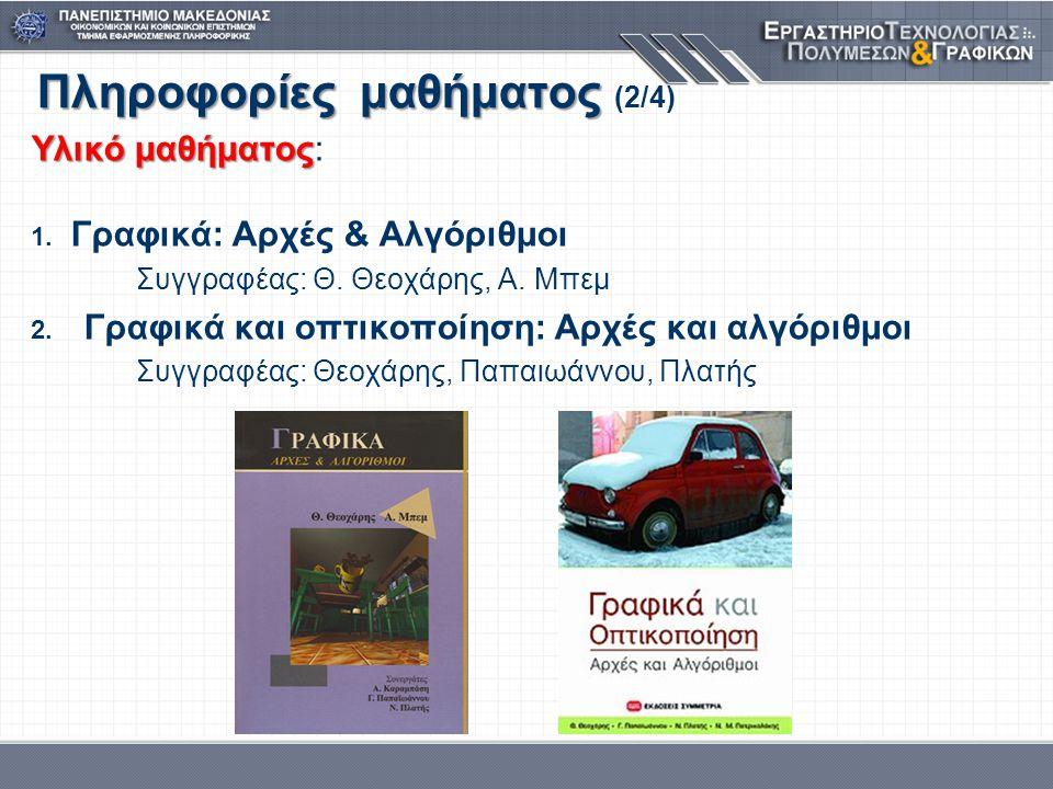 Πληροφορίες μαθήματος Πληροφορίες μαθήματος (2/4) Υλικό μαθήματος Υλικό μαθήματος: 1. Γραφικά: Αρχές & Αλγόριθμοι Συγγραφέας: Θ. Θεοχάρης, Α. Μπεμ 2.
