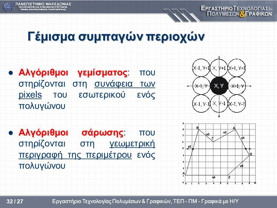 Εργαστήριο Τεχνολογίας Πολυμέσων & Γραφικών, ΤΕΠ - ΠΜ - Γραφικά με Η/Υ 32 / 27 Γέμισμα συμπαγών περιοχών Αλγόριθμοι γεμίσματος Αλγόριθμοι γεμίσματος: