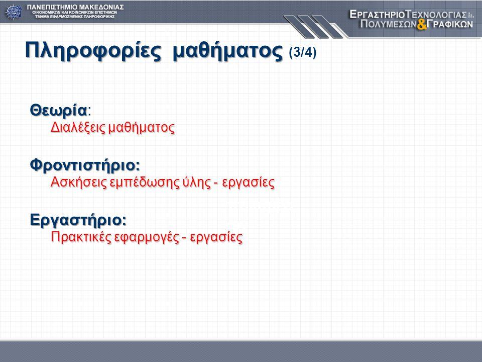 Πληροφορίες μαθήματος () Πληροφορίες μαθήματος (Ιστότοπος) (4/4) http://asea.multimedia.uom.gr/