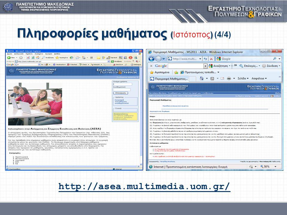 Εργαστήριο Τεχνολογίας Πολυμέσων & Γραφικών, ΤΕΠ - ΠΜ - Γραφικά με Η/Υ 6 / 27 Τα Γραφικά Υπολογιστών (computer graphics) δεν θα πρέπει να συγχέονται με την Επεξεργασία Εικόνας (image processing) παρότι συχνά χρησιμοποιούνται σε συνδυασμό Γραφικά Η/Υ & Επεξεργασία εικόνας
