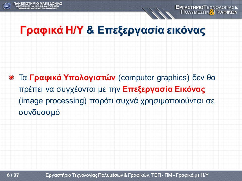 Εργαστήριο Τεχνολογίας Πολυμέσων & Γραφικών, ΤΕΠ - ΠΜ - Γραφικά με Η/Υ 27 / 27 φυσικό σύστημα συντεταγμένων Περιγραφή αντικειμένου 2D oμογενές σύστημα συντεταγμένων y x A (1,1) B (3,5) γεωμετρία αντικειμένου πίνακας συντεταγμένων των κορυφών Γ (4,2) καρτεσιανό σύστημα πραγματικές συντεταγμένες σύστημα οθόνης ακέραιες συντεταγμένες