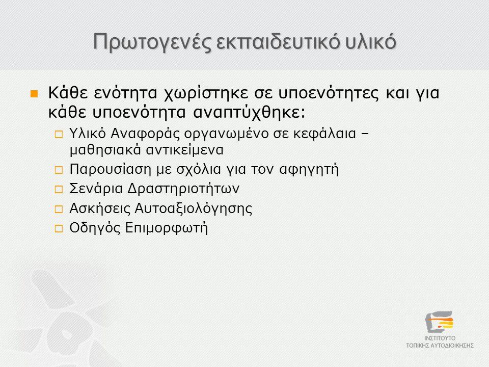 Πρωτογενές εκπαιδευτικό υλικό Κάθε ενότητα χωρίστηκε σε υποενότητες και για κάθε υποενότητα αναπτύχθηκε:  Υλικό Αναφοράς οργανωμένο σε κεφάλαια – μαθ