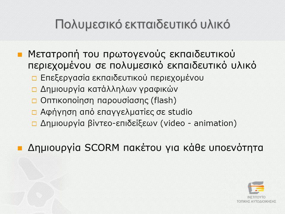 Πολυμεσικό εκπαιδευτικό υλικό Μετατροπή του πρωτογενούς εκπαιδευτικού περιεχομένου σε πολυμεσικό εκπαιδευτικό υλικό  Επεξεργασία εκπαιδευτικού περιεχ