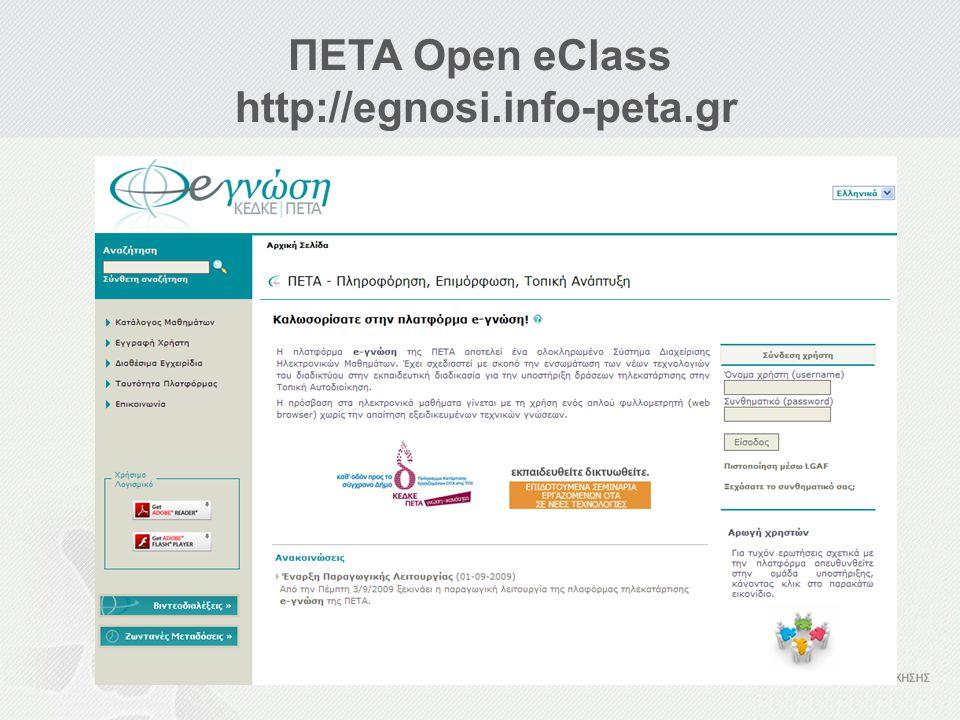 ΠΕΤΑ Open eClass http://egnosi.info-peta.gr