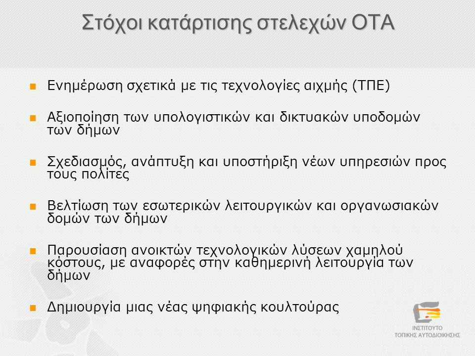 Στόχοι κατάρτισης στελεχών ΟΤΑ Ενημέρωση σχετικά με τις τεχνολογίες αιχμής (ΤΠΕ) Αξιοποίηση των υπολογιστικών και δικτυακών υποδομών των δήμων Σχεδιασ