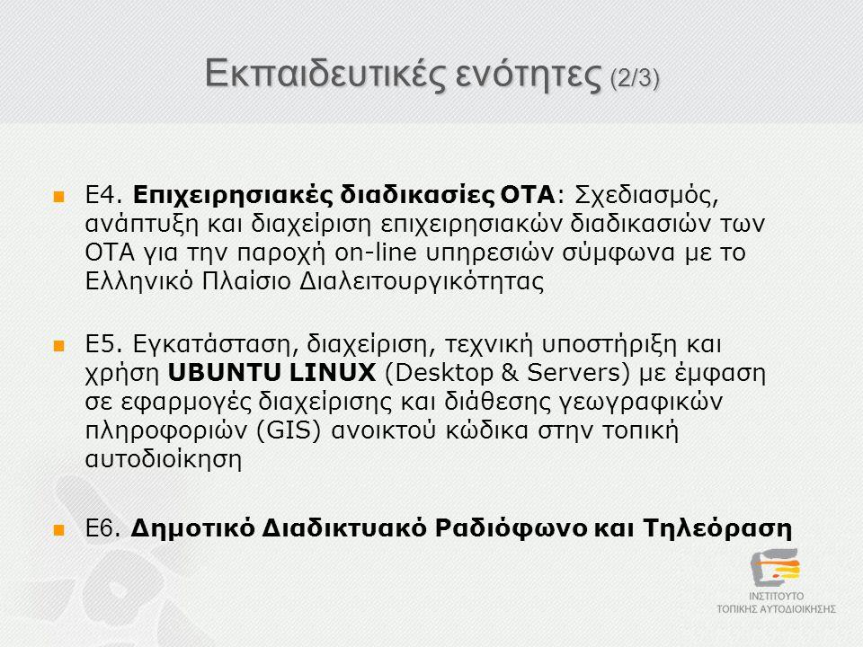 Εκπαιδευτικές ενότητες (2/3) Ε4. Επιχειρησιακές διαδικασίες ΟΤΑ: Σχεδιασμός, ανάπτυξη και διαχείριση επιχειρησιακών διαδικασιών των ΟΤΑ για την παροχή