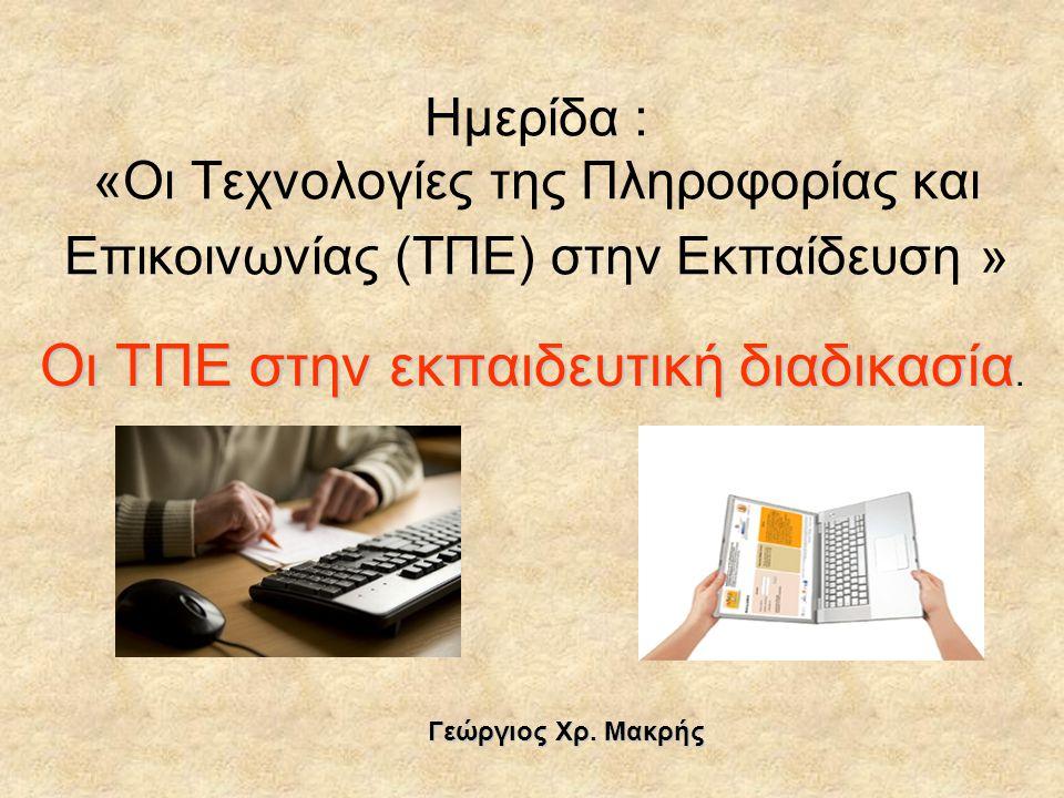 Ημερίδα : «Οι Τεχνολογίες της Πληροφορίας και Επικοινωνίας (ΤΠΕ) στην Εκπαίδευση » Οι ΤΠΕ στην εκπαιδευτική διαδικασία Οι ΤΠΕ στην εκπαιδευτική διαδικασία.