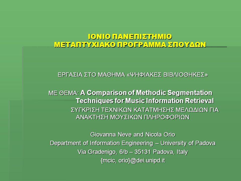 ΕΙΣΑΓΩΓΗ ΕΙΣΑΓΩΓΗ  McLean (1996), Εφαρμογή καθιε- ρωμένων αρχών ανάκτησης πλη- ροφοριών κειμένου στη μουσική αναπαράσταση.