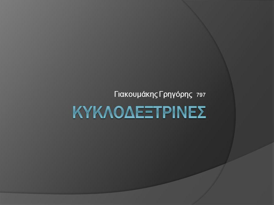 Γιακουμάκης Γρηγόρης 797
