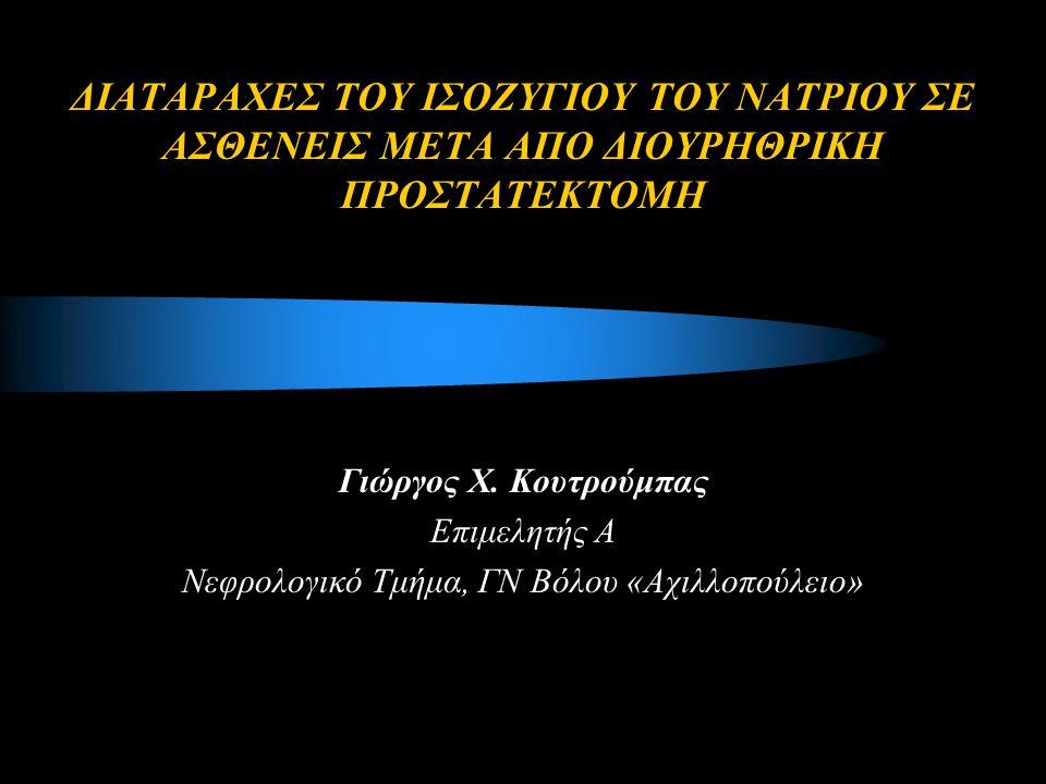 Υπεργλυκιναιμία ΗΚΓ αλλαγές Τοξικότητα καρδιομυοκυττάρων Αναστολέας νευροδιαβίβασης στον αμφιβληστροειδή → τύφλωση Νεφροτοξικότητα = οξαλικό & γλυκολικό Hahn et al, Acta Anaesthesiol Scand 1995; 39: 214-219