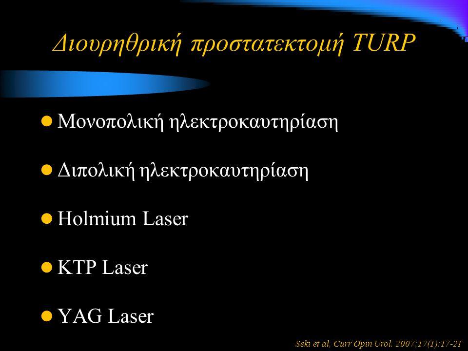 Μονοπολική ηλεκτροκαυτηρίαση Διπολική ηλεκτροκαυτηρίαση Holmium Laser KTP Laser YAG Laser Διουρηθρική προστατεκτομή TURP Seki et al, Curr Opin Urol. 2