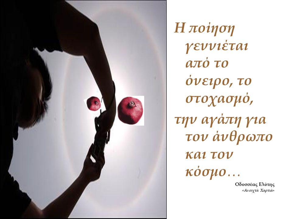 Η ποίηση γεννιέται από το όνειρο, το στοχασμό, την αγάπη για τον άνθρωπο και τον κόσμο … Οδυσσέας Ελύτης «Ανοιχτά Χαρτιά»