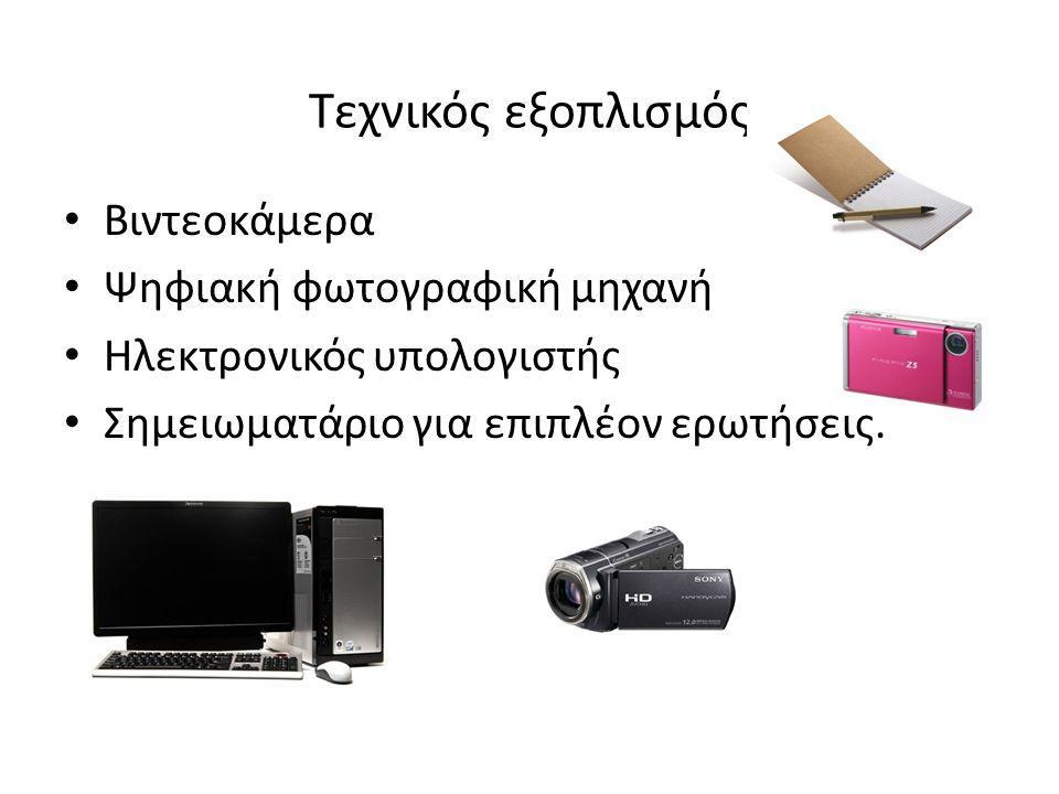 Τεχνικός εξοπλισμός Βιντεοκάμερα Ψηφιακή φωτογραφική μηχανή Ηλεκτρονικός υπολογιστής Σημειωματάριο για επιπλέον ερωτήσεις.
