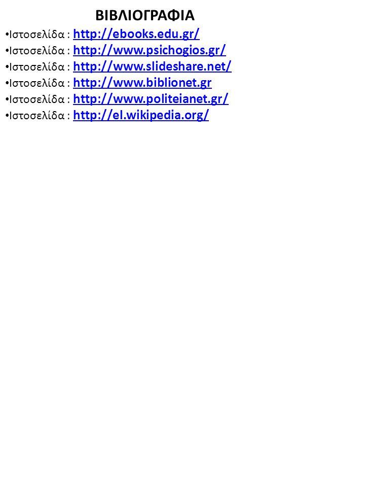 ΒΙΒΛΙΟΓΡΑΦΙΑ Ιστοσελίδα : http://ebooks.edu.gr/ http://ebooks.edu.gr/ Ιστοσελίδα : http://www.psichogios.gr/ http://www.psichogios.gr/ Ιστοσελίδα : ht