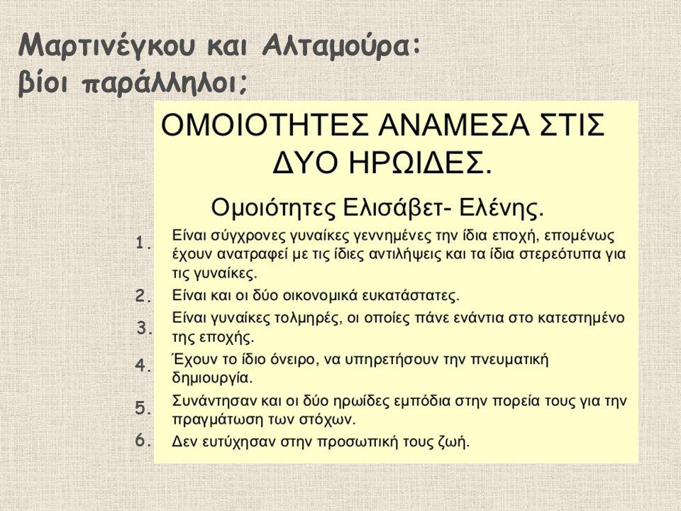 Μαρτινέγκου και Αλταμούρα: βίοι παράλληλοι; 2. 3. 4. 5. 6. 1.