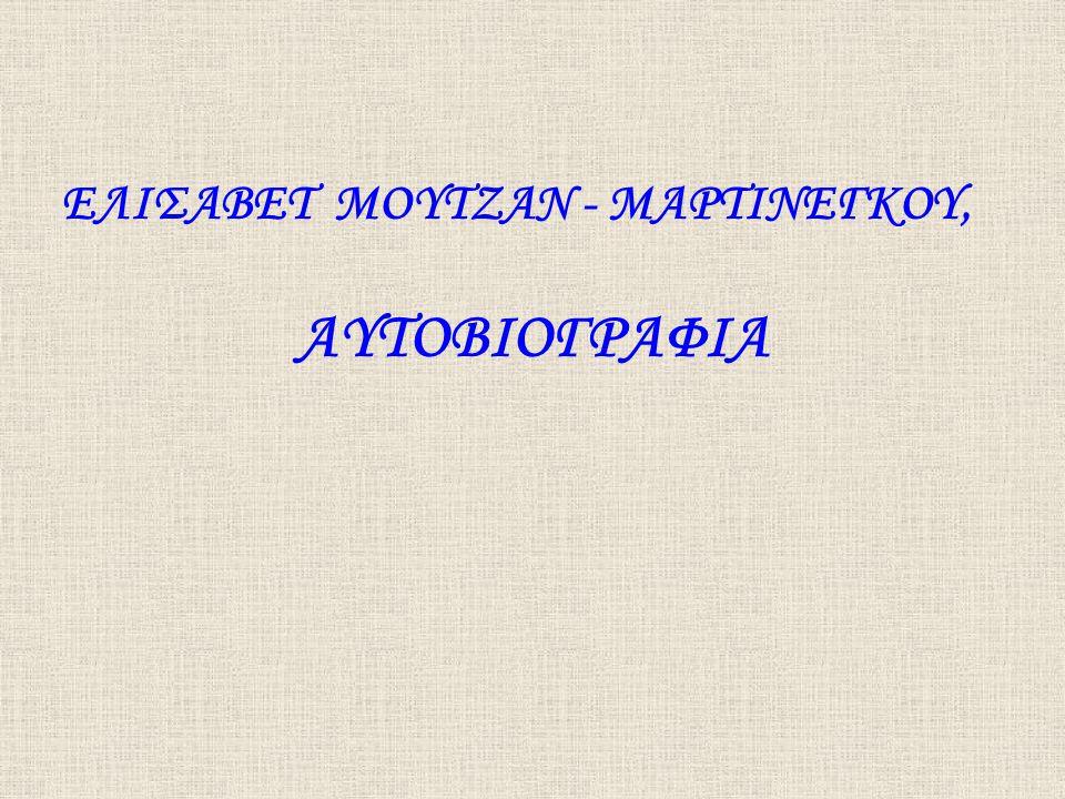 ΕΛΙΣΑΒΕΤ ΜΟΥΤΖΑΝ - ΜΑΡΤΙΝΕΓΚΟΥ, ΑΥΤΟΒΙΟΓΡΑΦΙΑ
