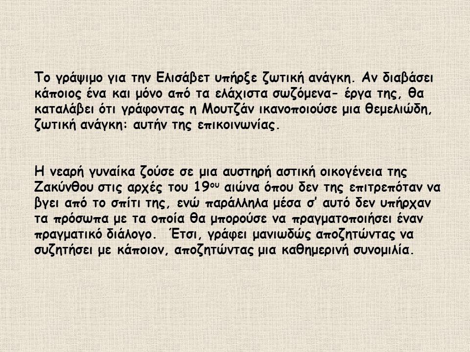 Στην ενδιαφέρουσα ιστορία της Ελισάβετ Μουτζάν Μαρτινέγκου διακρίνουμε τον ορισμό της καταπίεσης.