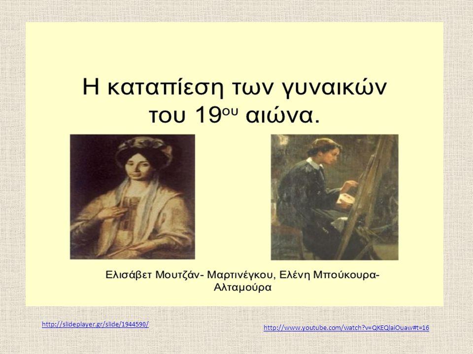 http://www.youtube.com/watch?v=QKEQlaiOuaw#t=16 http://slideplayer.gr/slide/1944590/