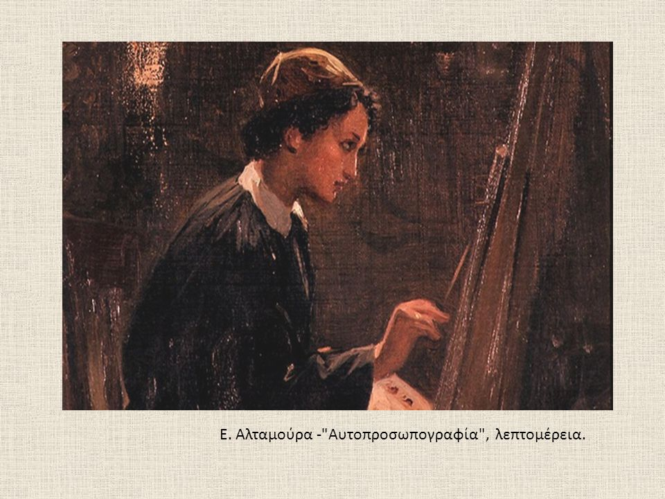 Ε. Αλταμούρα - Αυτοπροσωπογραφία , λεπτομέρεια.