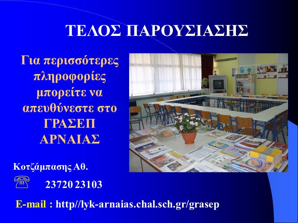 Κοτζάμπασης Αθ.  23720 23103 ΤΕΛΟΣ ΠΑΡΟΥΣΙΑΣΗΣ Για περισσότερες πληροφορίες μπορείτε να απευθύνεστε στο ΓΡΑΣΕΠ ΑΡΝΑΙΑΣ E-mail : http//lyk-arnaias.cha