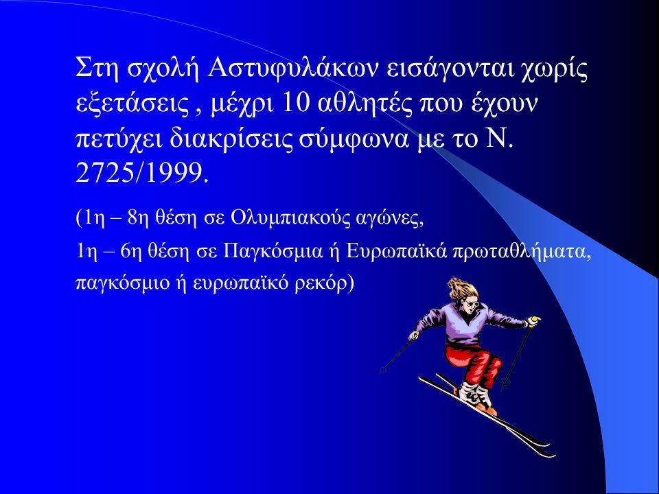Στη σχολή Αστυφυλάκων εισάγονται χωρίς εξετάσεις, μέχρι 10 αθλητές που έχουν πετύχει διακρίσεις σύμφωνα με το Ν. 2725/1999. (1η – 8η θέση σε Ολυμπιακο
