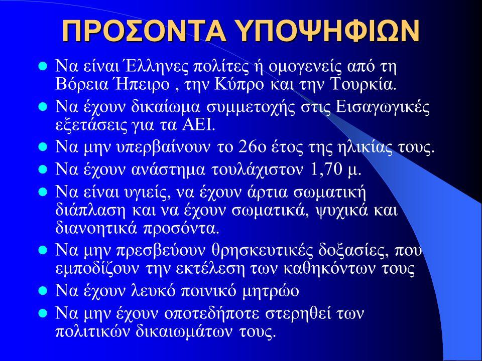 ΠΡΟΣΟΝΤΑ ΥΠΟΨΗΦΙΩΝ Να είναι Έλληνες πολίτες ή ομογενείς από τη Βόρεια Ήπειρο, την Κύπρο και την Τουρκία. Να έχουν δικαίωμα συμμετοχής στις Εισαγωγικές