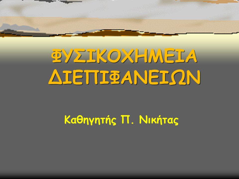 ΦYΣIKOXHMEIA ΔΙEΠIΦANEIΩΝ Καθηγητής Π. Νικήτας