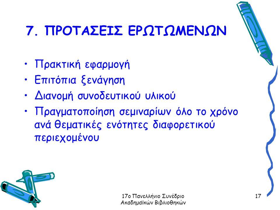 17ο Πανελλήνιο Συνέδριο Ακαδημαϊκών Βιβλιοθηκών 17 7.