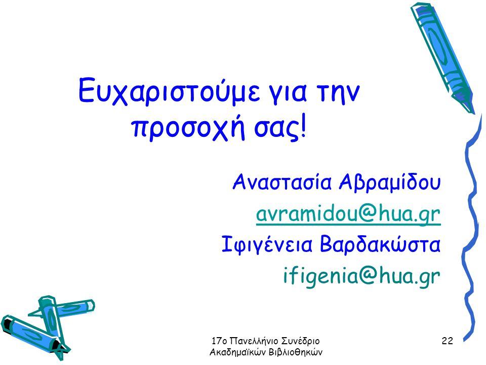 17ο Πανελλήνιο Συνέδριο Ακαδημαϊκών Βιβλιοθηκών 22 Ευχαριστούμε για την προσοχή σας.