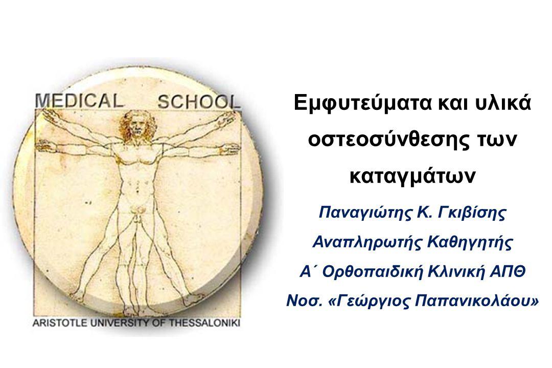 Εμφυτεύματα και υλικά οστεοσύνθεσης των καταγμάτων Παναγιώτης Κ. Γκιβίσης Αναπληρωτής Καθηγητής Α΄ Ορθοπαιδική Κλινική ΑΠΘ Νοσ. «Γεώργιος Παπανικολάου