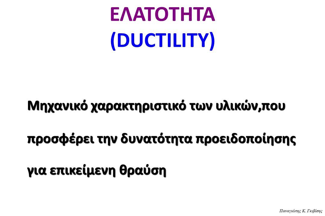 ΕΛΑΤΟΤΗΤΑ (DUCTILITY) Μηχανικό χαρακτηριστικό των υλικών,που προσφέρει την δυνατότητα προειδοποίησης για επικείμενη θραύση