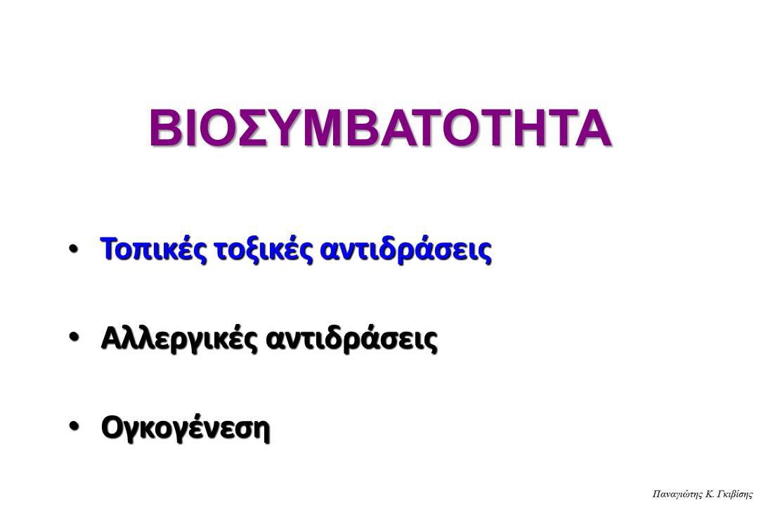 ΒΙΟΣΥΜΒΑΤΟΤΗΤΑ Τοπικές τοξικές αντιδράσεις Τοπικές τοξικές αντιδράσεις Αλλεργικές αντιδράσεις Αλλεργικές αντιδράσεις Ογκογένεση Ογκογένεση