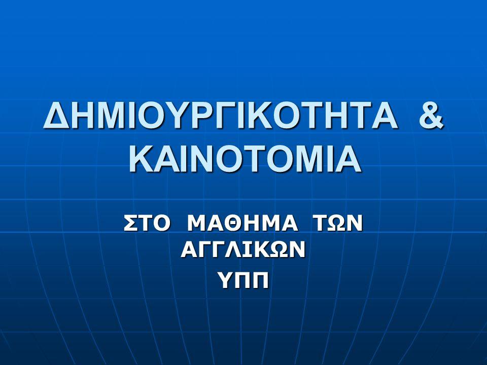 ΣΕΠΤΕΜΒΡΙΟΣ ΣΕΜΙΝΑΡΙΑ ΕΠΙΘΕΩΡΗΤΩΝ ΣΕΜΙΝΑΡΙΑ ΕΠΙΘΕΩΡΗΤΩΝ - ΑΡΧΕΣ ΔΗΜΙΟΥΡΓΙΚΗΣ KAI KRITIKHΣ ΣΚΕΨΗΣ ΣΤΗ KRITIKHΣ ΣΚΕΨΗΣ ΣΤΗ ΔΙΔΑΣΚΑΛΙΑ & ΜΑΘΗΣΗ ΤΩΝ ΑΓΓΛΙΚΩΝ ΔΙΔΑΣΚΑΛΙΑ & ΜΑΘΗΣΗ ΤΩΝ ΑΓΓΛΙΚΩΝ - ΔΡΑΜΑΤΟΠΟΙΗΣΗ - ΔΡΑΜΑΤΟΠΟΙΗΣΗ ΑΙΘΟΥΣΕΣ ΓΛΩΣΣΩΝ ΑΙΘΟΥΣΕΣ ΓΛΩΣΣΩΝ ΕΙΣΑΓΩΓΗ ΤΟΥ ΕΥΡΩΠΑЇΚΟΥ ΠΟΡΤΦΟΛΙΟ ΓΛΩΣΣΩΝ ΣΤΗΝ Α' ΤΑΞΗ ΓΥΜΝΑΣΙΟΥ ΕΙΣΑΓΩΓΗ ΤΟΥ ΕΥΡΩΠΑЇΚΟΥ ΠΟΡΤΦΟΛΙΟ ΓΛΩΣΣΩΝ ΣΤΗΝ Α' ΤΑΞΗ ΓΥΜΝΑΣΙΟΥ