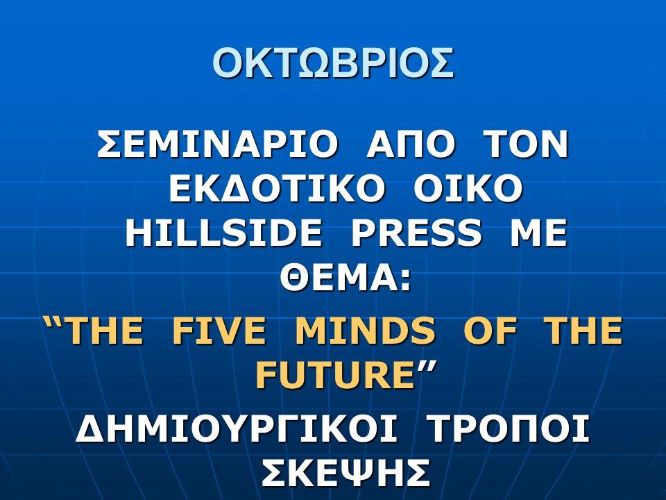 """ΟΚΤΩΒΡΙΟΣ ΣΕΜΙΝΑΡΙΟ ΑΠΟ ΤΟΝ ΕΚΔΟΤΙΚΟ ΟΙΚΟ HILLSIDE PRESS ME ΘΕΜΑ: """"THE FIVE MINDS OF THE FUTURE"""" ΔΗΜΙΟΥΡΓΙΚΟΙ ΤΡΟΠΟΙ ΣΚΕΨΗΣ"""