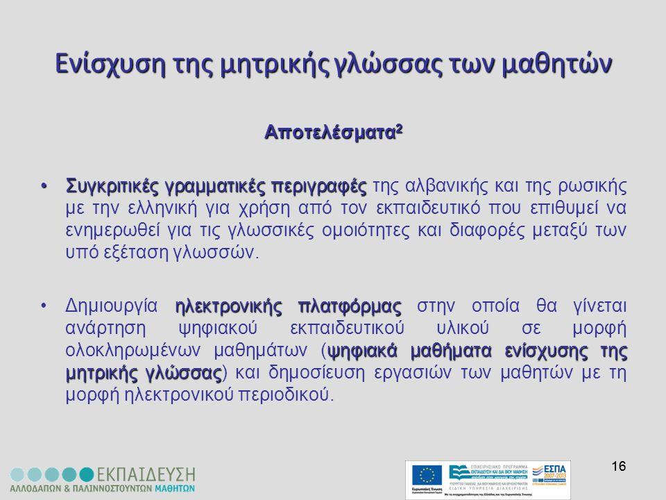 16 Ενίσχυση της μητρικής γλώσσας των μαθητών Αποτελέσματα 2 Συγκριτικές γραμματικές περιγραφέςΣυγκριτικές γραμματικές περιγραφές της αλβανικής και της