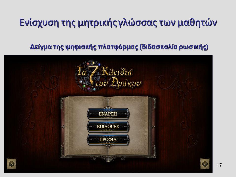 17 Ενίσχυση της μητρικής γλώσσας των μαθητών Δείγμα της ψηφιακής πλατφόρμας (διδασκαλία ρωσικής)