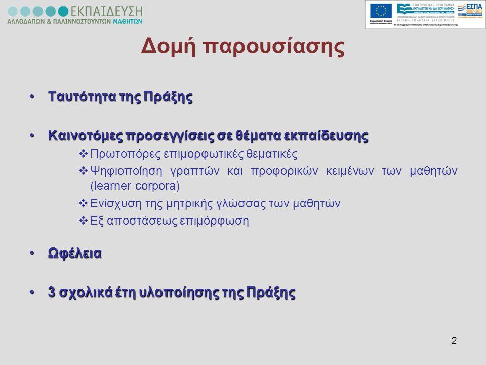 33 Ταυτότητα της Πράξης 1 Η Πράξη «Εκπαίδευση αλλοδαπών και παλιννοστούντων μαθητών» υλοποιείται μέσω του Επιχειρησιακού Προγράμματος «Εκπαίδευση και Διά βίου μάθηση» (ΕΣΠΑ 2007-2013) και συγχρηματοδοτείται από την Ευρωπαϊκή Ένωση (Ευρωπαϊκό Κοινωνικό Ταμείο) και από εθνικούς πόρους.